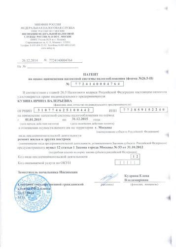 Montero базового патентная система налогообложения 2016 санкт-петербург термобелья Swix